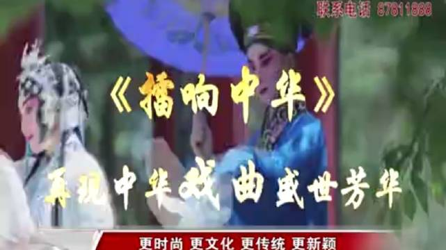 戏曲名家张武宏点赞 推广曲艺传承文化