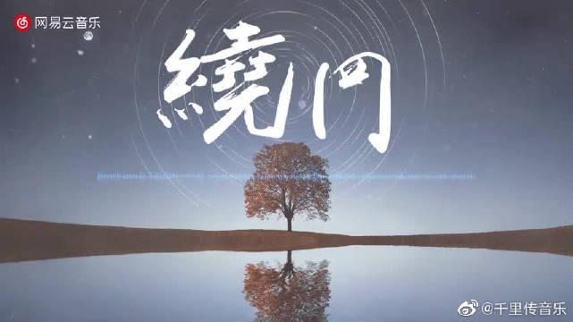 《绕圈》—— 生命来来往往,一场又一场的相遇,一次又一次的分散