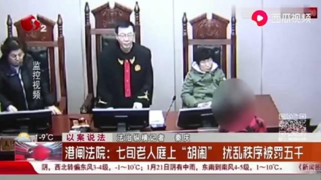 七旬泼妇法庭打滚:我没文化!法官罚五千教她做人。