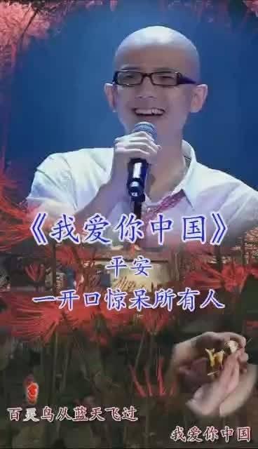 我爱你,中国。听平安的歌曲,真的激情澎湃。可惜