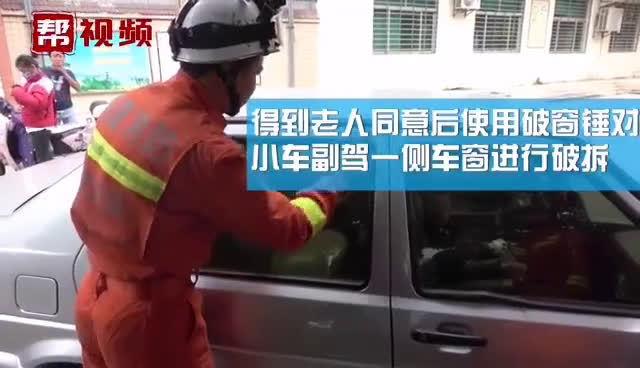 男童太贪玩,误将自己锁车内哭嚎不止,消防队员来救援