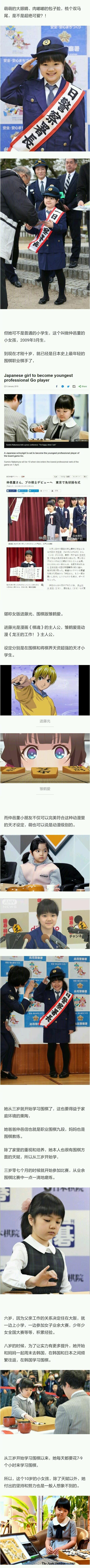 十岁的天才围棋少女,不但是日本围棋史上最年轻的职业棋手