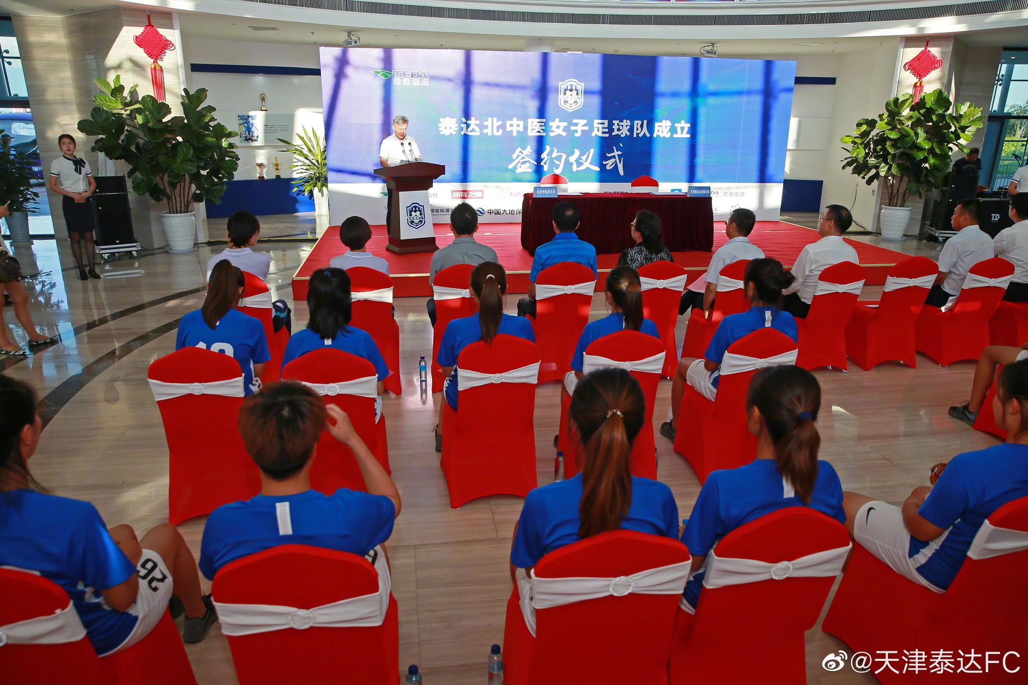 天津泰达足球俱乐部有限公司与北京中医药大学合作成立泰达北中医女子