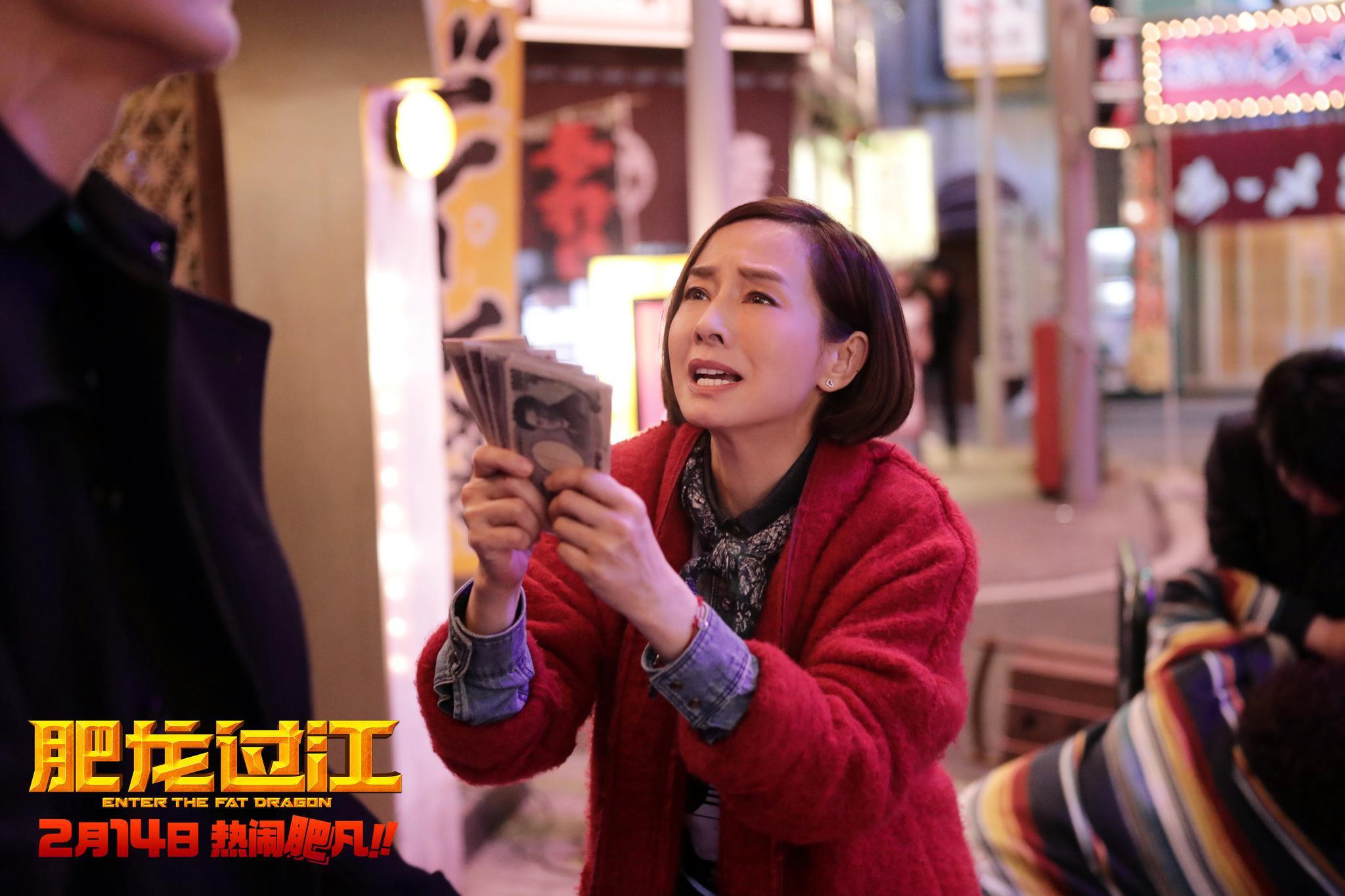 《肥龙过江》全阵容热闹集结 胖瘦甄子丹首度同框迎新年
