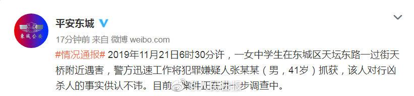 北京东城女中学生遇害
