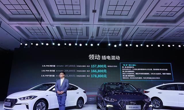 北京现代领动插电混动版上市 补贴后售15.78万起