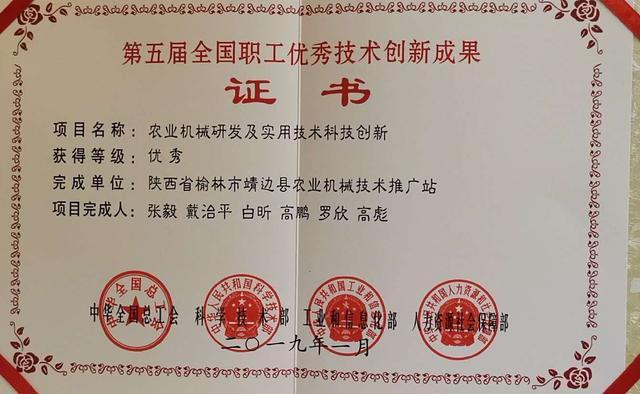靖边张毅创新团队摘取第五届全国职工优秀技术创新成果大奖 给西图片