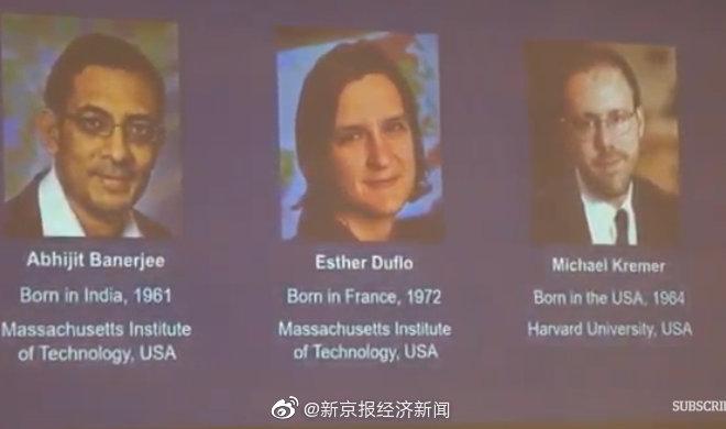 2019年诺贝尔经济学奖授予迈克尔·克雷默、阿比吉特·班纳吉和艾丝特·
