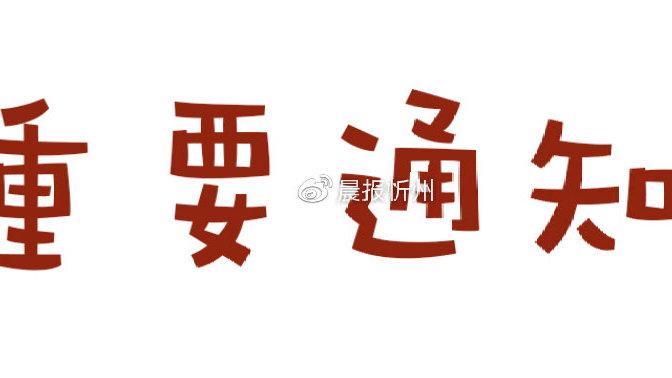 权威发布!忻州民办学校干这事将减少招生计划,家长速看