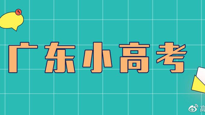 广东小高考大扩招,但录取难度可能更大了!附近三年分数线汇总