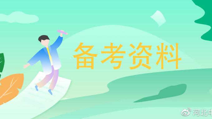 河北教师招聘易错题集锦