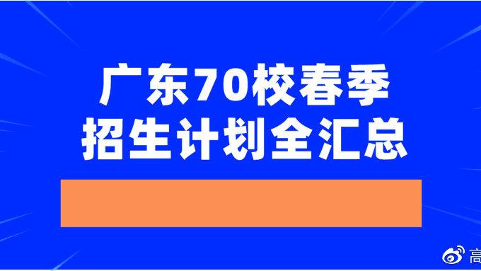 最新!广东70校春季招生计划全汇总在这!