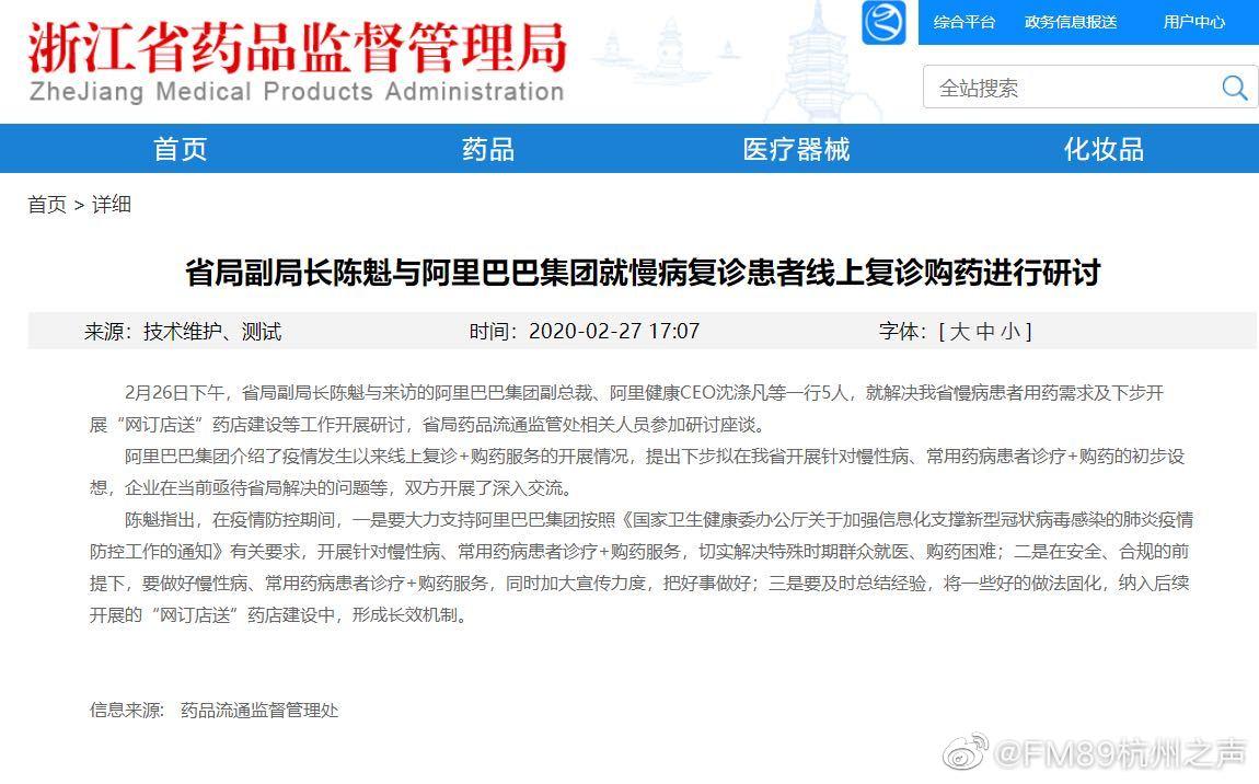 """省药监局与阿里健康齐出手 天猫购药可享受""""浙江专属""""在线服务了"""