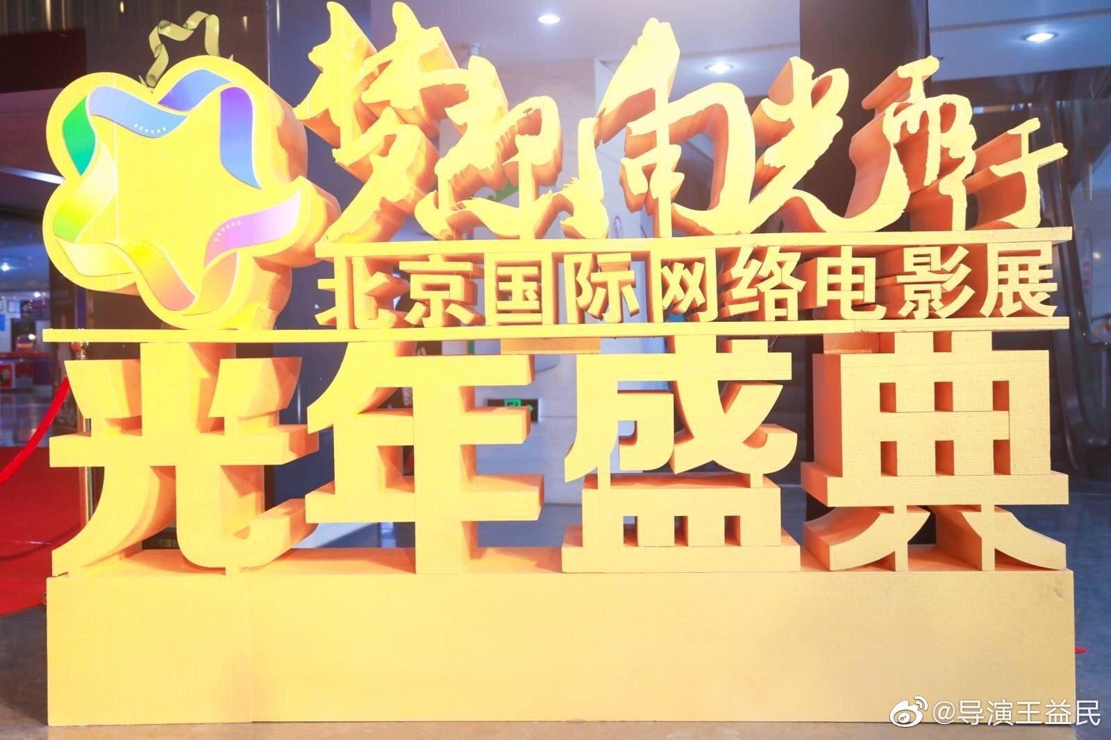 """恭喜李易峰《青春与祖国同在》获第九届北京国际网络电影展""""最佳公益"""
