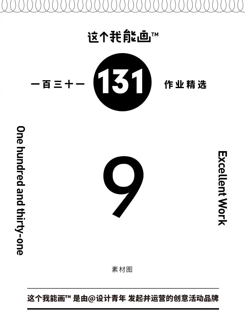 丨 第131期作业精选是不是996我不知道,只知道网友94很6