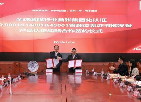 TUV南德为汉能集团颁发体系证书并签署战略合作协议