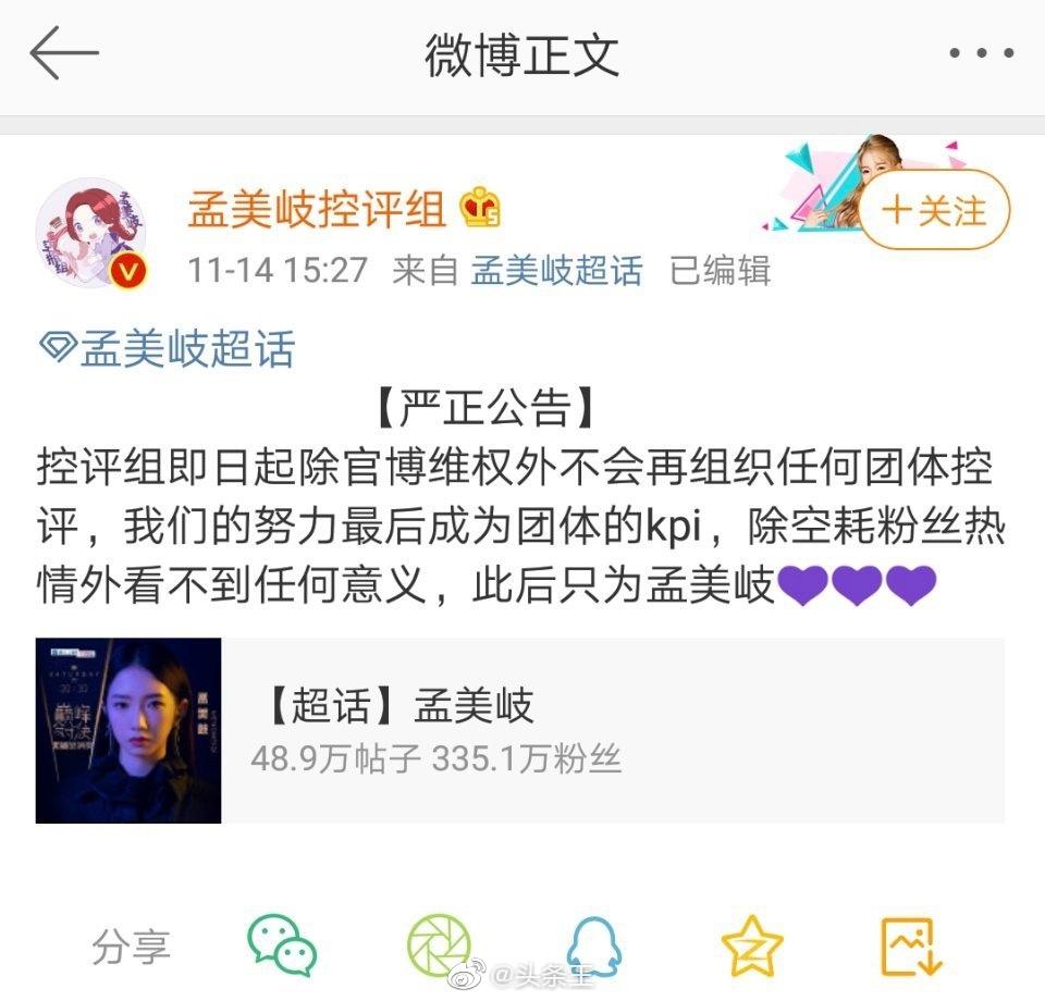 孟美岐、吴宣仪、杨超越 三家粉丝控评组都宣布退出团控评