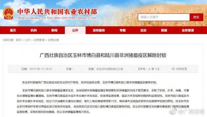 博白县和陆川县非洲猪瘟疫区解除封锁