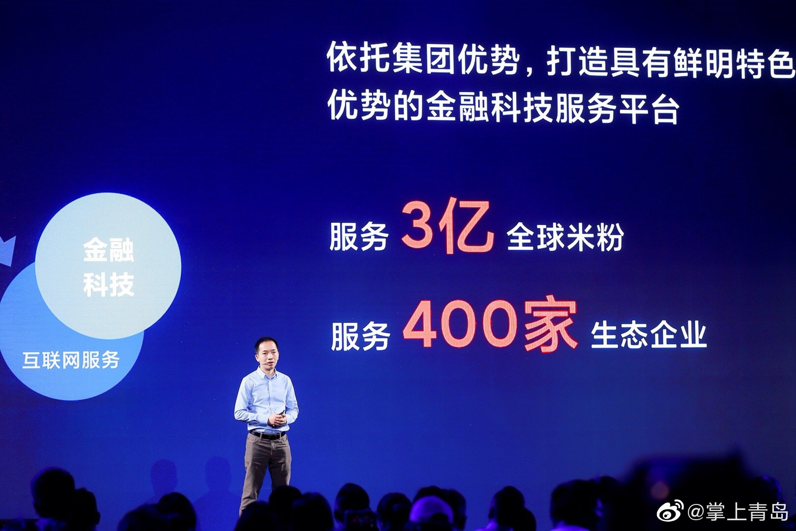 小米核心技术组团亮相开发者大会 雷军:5G+AIoT