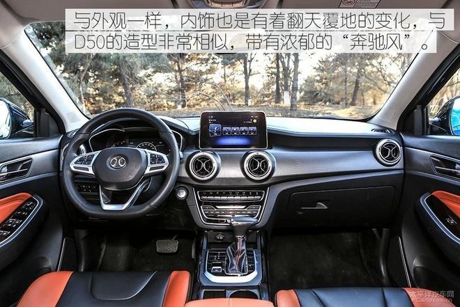 家用起来很顺手,测试北京汽车绅宝智行