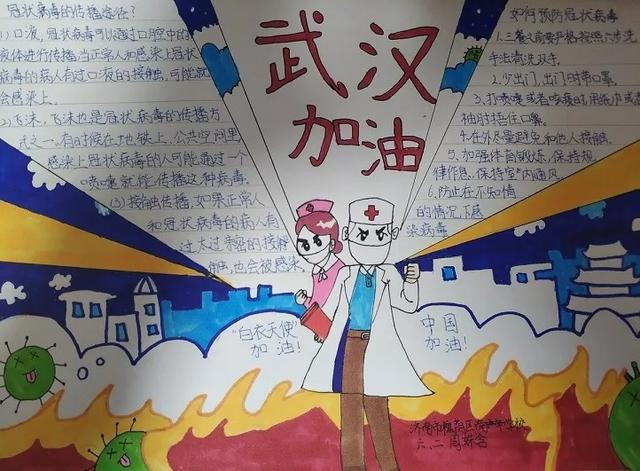 """济南市博物馆""""抗击疫情 青少年在行动""""手抄报征集活动"""