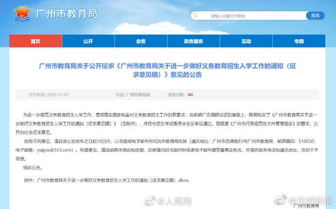 广州或全面取消特长生招生 不得按学生成绩编班