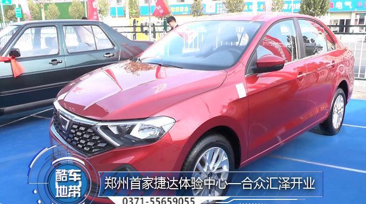 郑州首家捷达体验中心,合众汇泽落户中福汽车城,从此捷达有了家