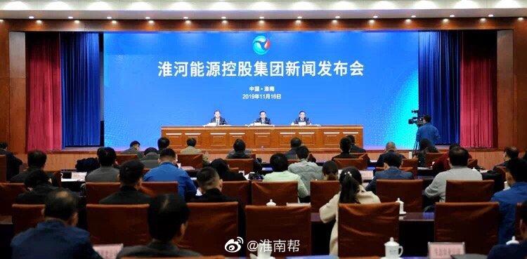 淮南矿业集团更名为淮河能源控股集团