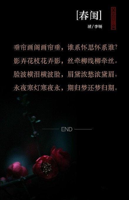 正着读美,倒着读依然很美的诗句!