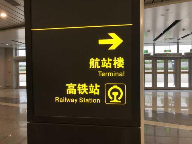 多图|银川国际航空港综合交通枢纽正式投运!