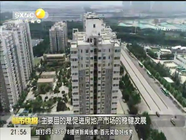 西安市的房贷利率下限来了!买房真的贵了吗