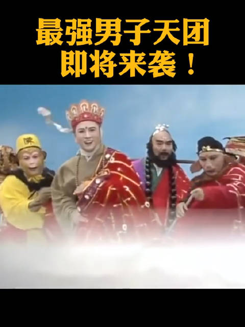 最强男子天团合体,强袭西游记聚首party!   @CCTV4中国文艺