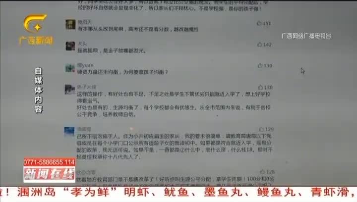 """桂林:自媒体""""剧透""""招生方式惹争议,官方发布回复"""