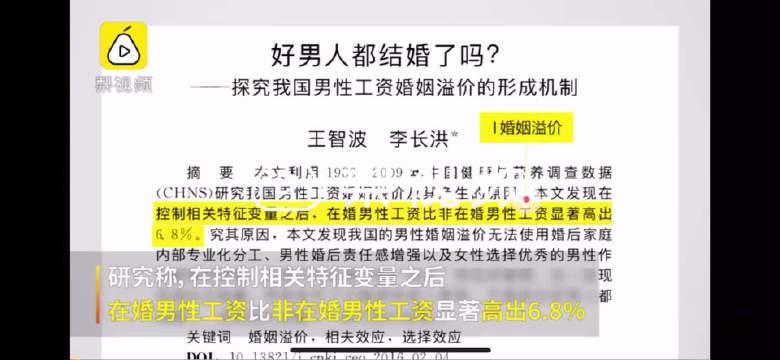 华南师范大学经济与管理学院王智波教授及其学生李长洪的经济学论文《