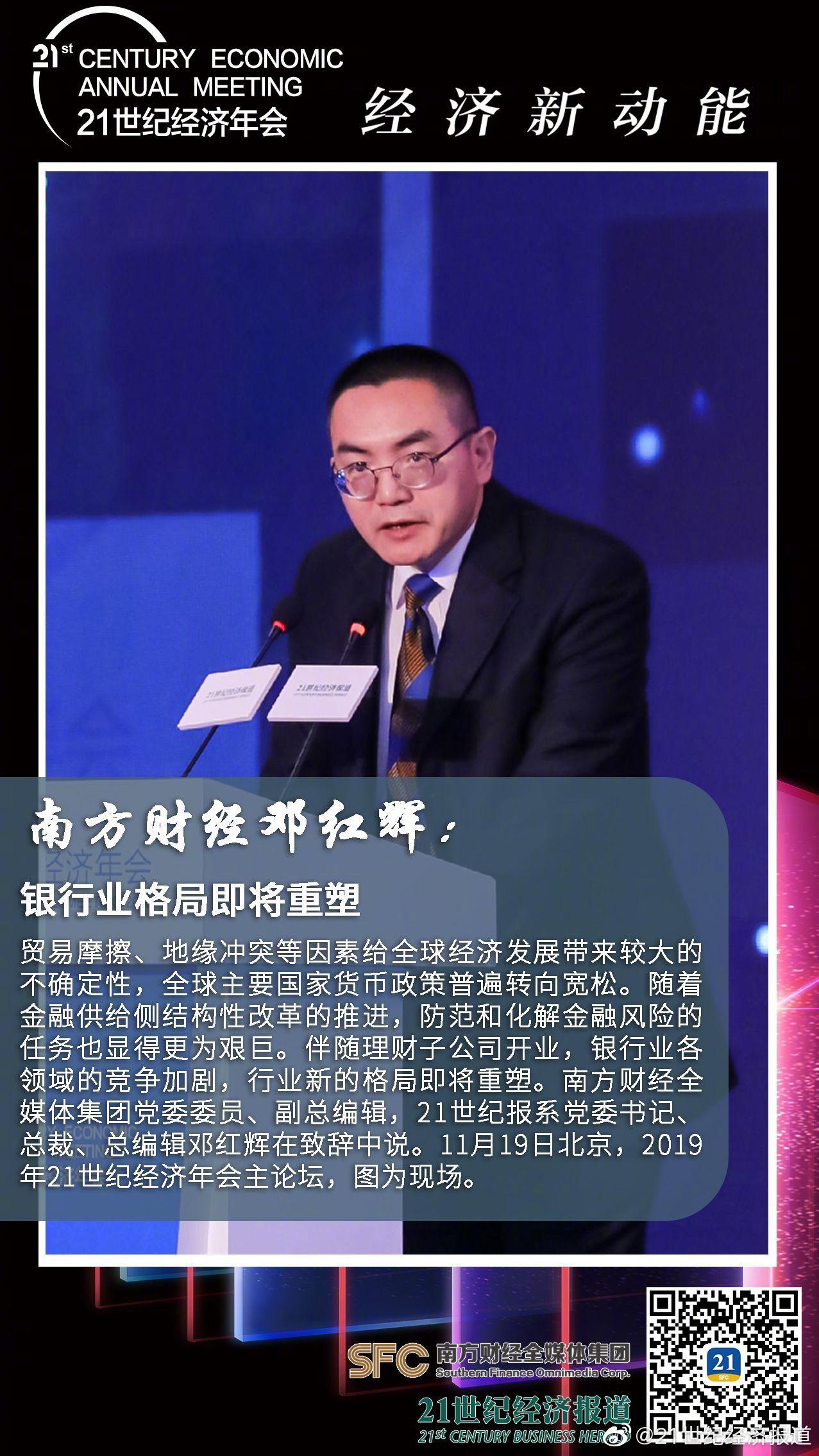 银保监会副主席黄洪、央行研究局王宇、渣打银行(中国)张晓蕾、北京