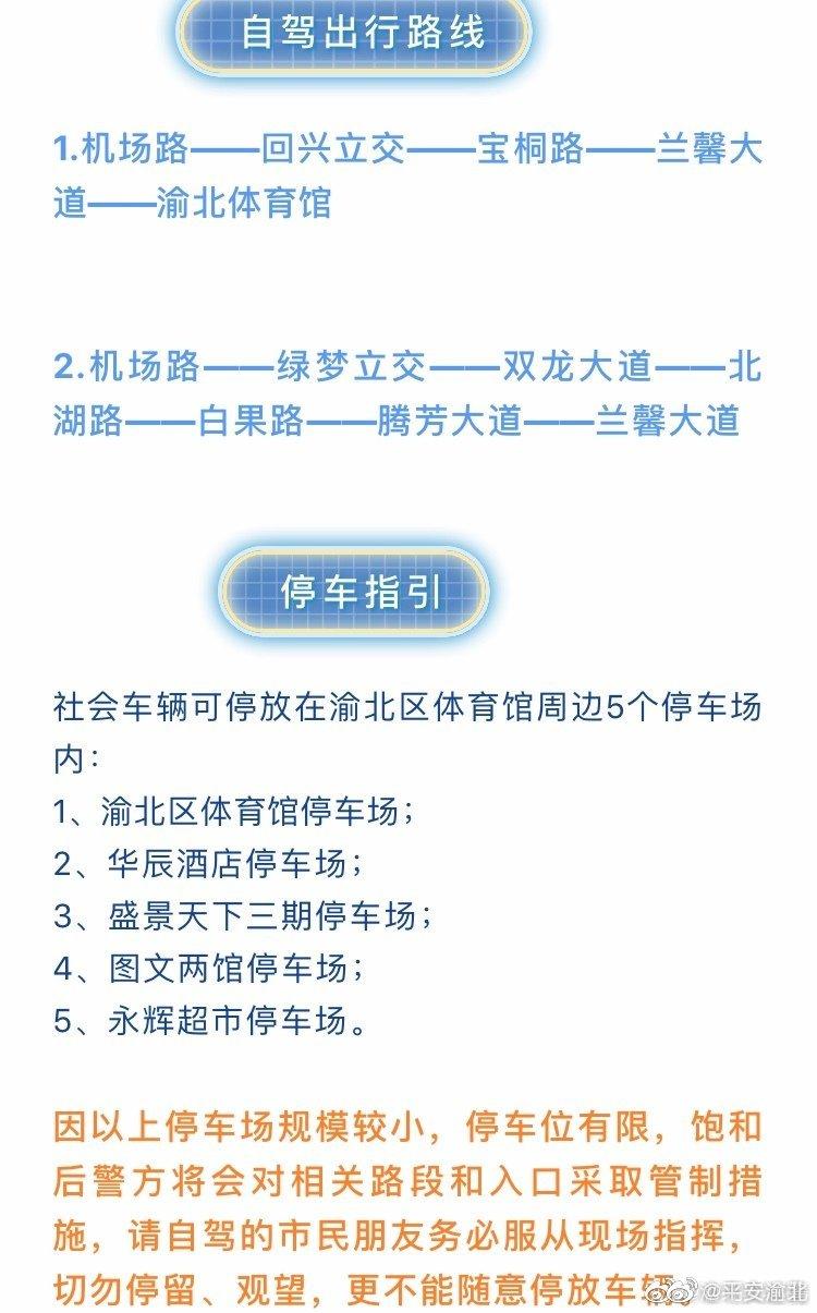 2019年中欧篮球冠军杯重庆站的比赛将于9月20日至9月22日在重庆市渝北