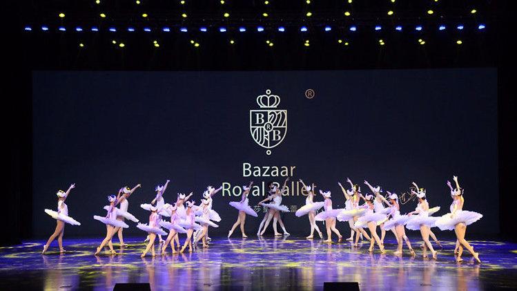 用优雅拥抱世界-芭莎皇家芭蕾两周年精品GALA专场之夜完美落幕