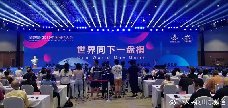 世界各国(地区)围棋组织领导人联谊赛在山东日照开幕