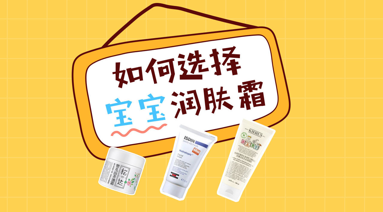 冬季如何挑选安全好用的 解决宝宝皮肤湿疹、脱皮问题