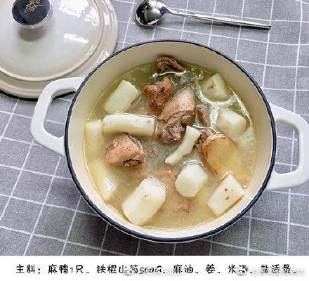 山药麻鸭汤:鸭子搭配铁棍山药,具有滋阴养胃,清肺补血的功效。