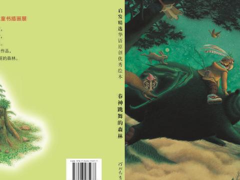 亲子绘本《春神跳舞的森林》