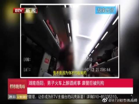 男子火车上醉酒闹事 袭警后被刑拘