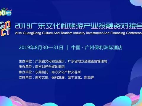 【大咖来了】新旅界创始人、CEO李阳确认出席2019广东文化和旅游产业投融资对接会