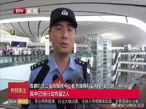 首都机场公安局正式对大兴国际机场 行使公安管辖权