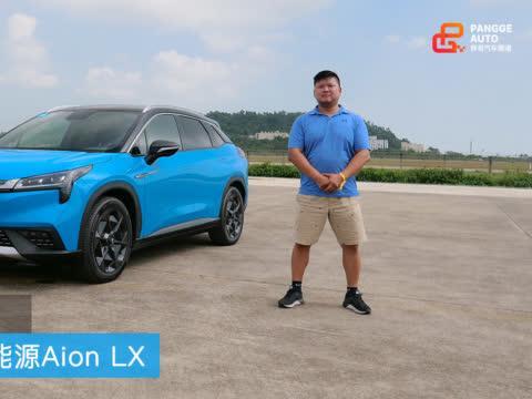 胖哥试车 广汽新能源Aion LX