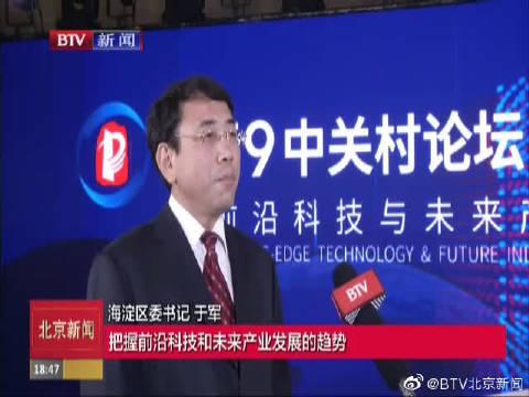 2019中关村论坛平行论坛世界人工智能高峰会开幕