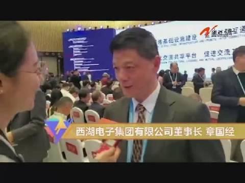 西湖电子集团有限公司董事长章国经: 互联网发展加速企业转型升级