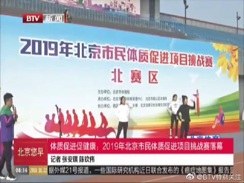 体质促进促健康:2019年北京市民体质促进项目挑战赛落幕