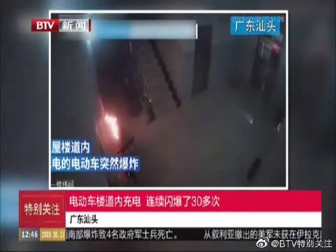 电动车楼道内充电 连续闪爆了30多次