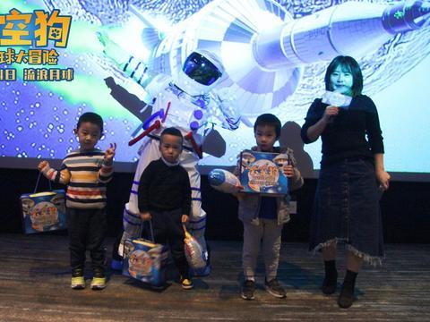 《太空狗之月球大冒险》点映开启 12月14日看孩子眼中的品质佳作
